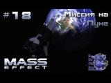 Mass Effect#18 - Миcсия на Луне (Прохождение на русском(Без комментариев))