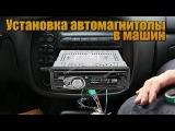 Установка автомагнитолы/медиаплеера в машину