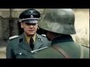 Отрывок из немецкого фильма «Наши матери, наши отцы» о роли бандеровцев в годы ВОВ.