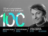100-летию со дня рождения Георгия Вицина 18.04.2017г.