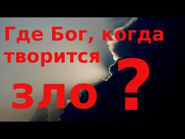 Где Бог, когда творится зло? Православный взгляд
