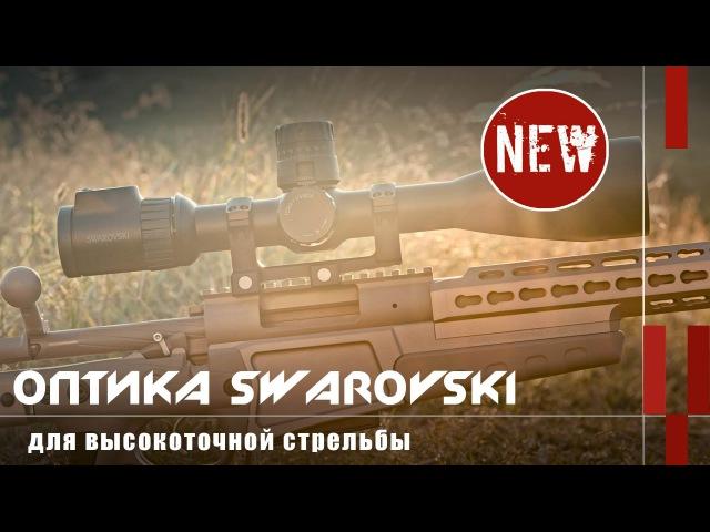 Оптика для высокоточной стрельбы: прицел, труба и бинокль-дальномер Swarovski Optik