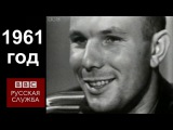 Юрий Гагарин на Би-би-си беспокоиться было не о чем