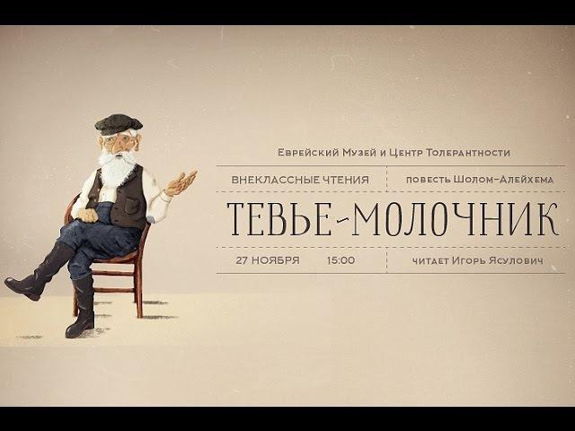 И.Ясулович читает повесть
