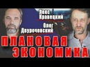 Плановая экономика. Лекс Кравецкий и Олег Двуреченский.