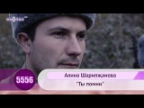 Алина Шарипжанова -