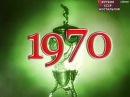 1970 08 08 Dynamo Moscow USSR Dynamo Tbilisi USSR 2 1 USSR Cup