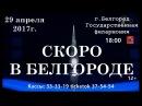 Гела Гуралиа - анонс концерта в Белгороде 29.04.2017 (12+)
