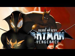DemonClash - обзор игры Batman Vengeance