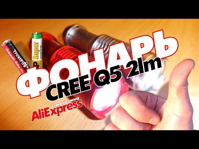 Фонарь CREE Q5 аккумулятор 3,7v vs батарейки 1,5v