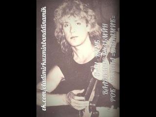 Владимир Кузьмин и Рок группа Динамик г Грозный, стадион им Хрущева сентябрь 1988г