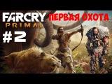 Far Cry Primal Прохождение 2 ► Начало ► Путь в Урус ►Первая охота