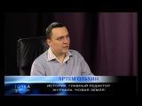 «Россия нас не предаст!» Артем Ольхин, главный редактор журнала «Новая земля». Точка зрения