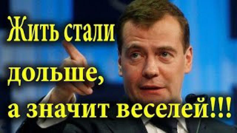 Медведев : Жить Стали Дольше, а Значит Веселей