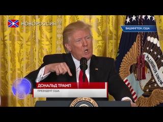 Трамп хочет поладить с Россией