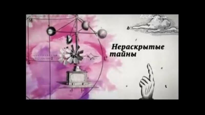 Нераскрытые тайны (Чем занимались секретные отделы КГБ)