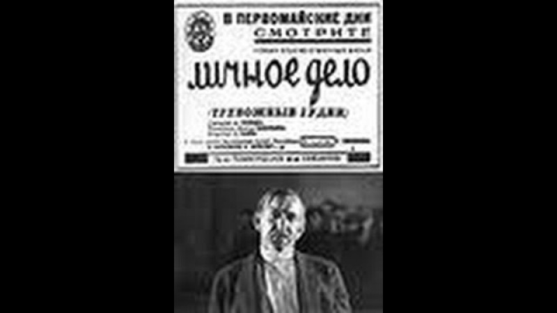 Личное дело / A Personal Affair (1932) фильм смотреть онлайн
