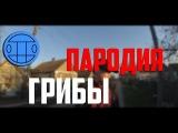 ПАРОДИЯ ШКОЛЬНИКОВ НА ГРИБЫ - ТАЕТ ЛЁД (ТАЕТ ПРОЦЕССОР)