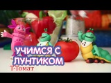 Учим буквы с Лунтиком - Алфавитный салат из букв О, П, Р, С, Т.