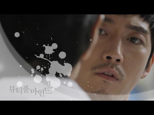 뷰티풀 마인드 MV<Beautiful Mind> OST- DIRT (먼지)/버나드 박 /장혁 Jang Hyuk ,チャン・ヒョク