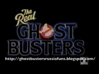 The Real Ghostbusters / Настоящие Охотники за Привидениями