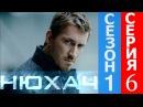 Нюхач 1 сезон (2013) 6 серия HD