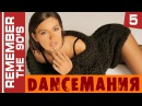 Remember The 90s ❤️ Best Dance Video Hits Collection 5