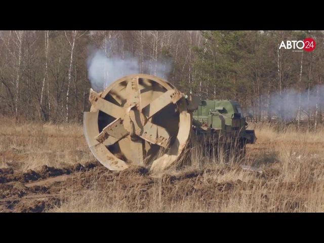 Машина Для Котлованов (МДК-3). Поехали. АВТО24