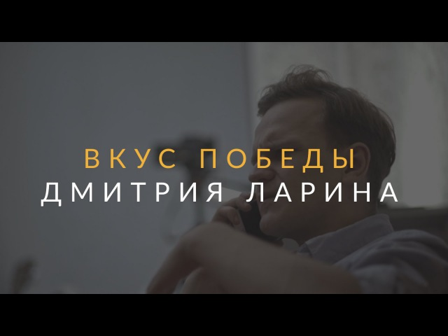 ВКУС ПОБЕДЫ ДМИТРИЯ ЛАРИНА | Короткометражка ли? (Fox_Разбор)