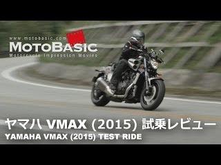 ヤマハ VMAX (2015) バイク試乗レビュー YAMAHA VMAX (2015) TEST RIDE