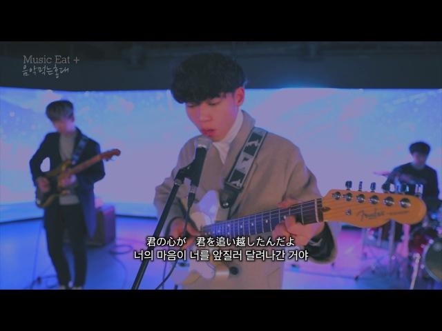 너의 이름은(Kimino nawa) OST - 아무것도 아니야(Nande mo Nai ya) cover by Band GIFT