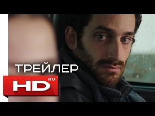 Посредник - Русский Трейлер (2016)