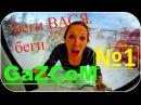 ЛУЧШИЕ ПРИКОЛЫ GaZCoM - Беги ВАСЯ, беги. funny videos