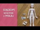 [BJD] Кукла с Aliexpress Minifee MIKA [ ОБЗОР посылки ] by WillStore