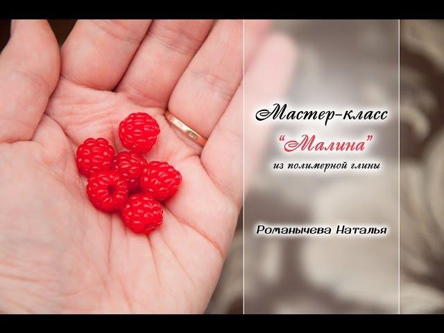 МК Малина ✨ Из полимерной глины