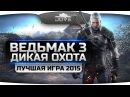 Прохождение Ведьмака 3 Дикая Охота 1. Лучшая игра 2015 года!