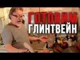 Готовим Глинтвейн с Шурой Каретным (18+)