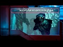 История Коллекционеров История мира Mass Effect Лор
