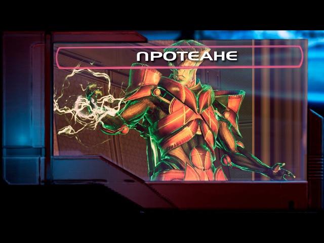История Протеан | История мира Mass Effect Лор