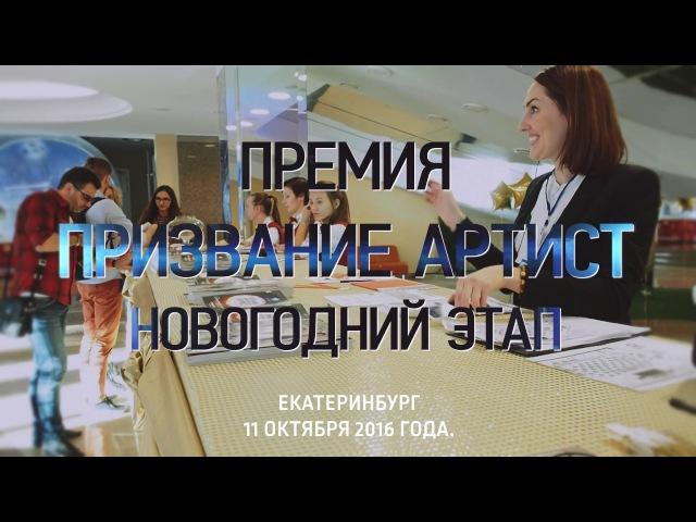 Шоу премии Призвание Артист в Екатеринбурге 11 октября 2016 года