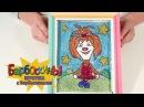 Игротека с Барбоскиными Картина фреска из блесток с Лизой своими руками