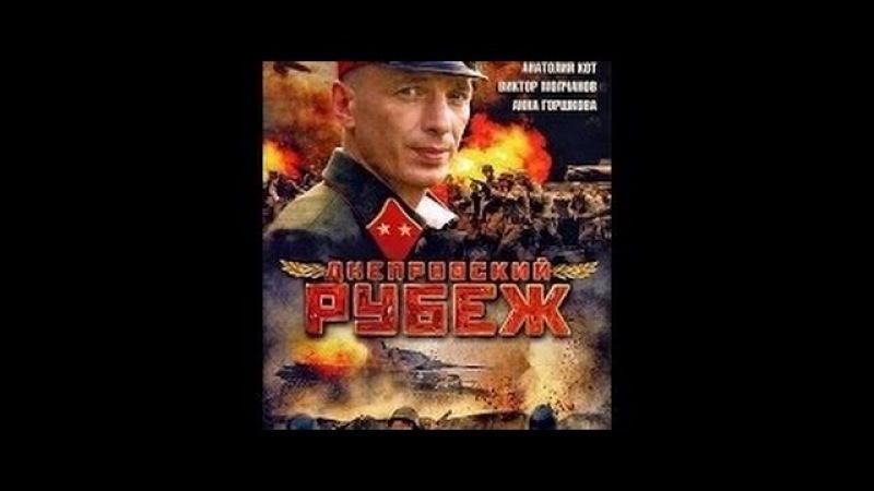 Военный фильм про войну Днепровский рубеж ВОВ Драма