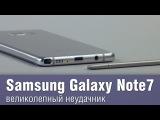 Samsung Galaxy Note7 – великолепный неудачник (плюс обзор шлема Gear VR)