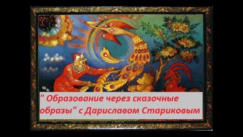 Образование через сказочные образы с Дариславом Стариковым