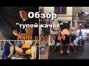 """Обзор """"тупой качёк"""" #Жим в позе 69"""