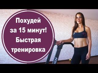 Фитнес дома: Самая быстрая интервальная тренировка! Сохраняй себе!