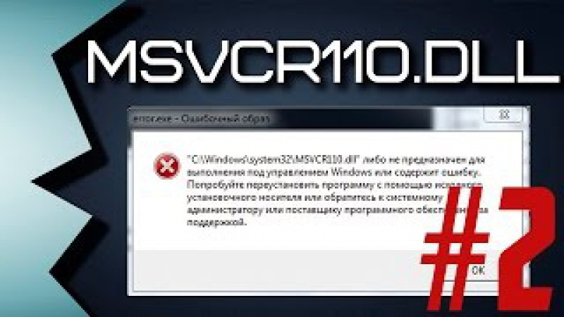Как исправить ошибку MSVCR110.dll MSVCR100D.dll MSVCP100.dll