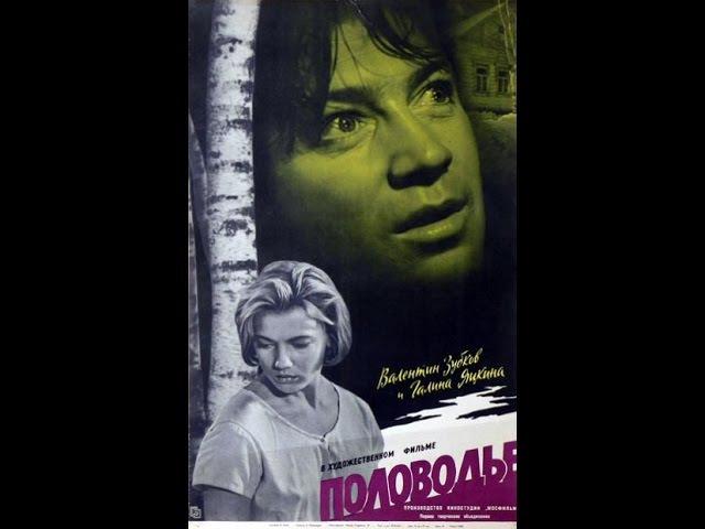 Половодье / High Water (1962) фильм смотреть онлайн