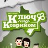 Ключ под ковриком |Квест в реальности |Ульяновск