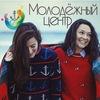 Молодежный Центр города Новороссийска